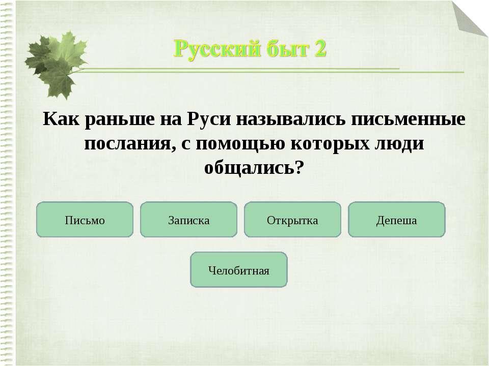 Как раньше на Руси назывались письменные послания, с помощью которых люди общ...