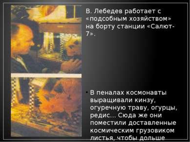 В. Лебедев работает с «подсобным хозяйством» на борту станции «Салют-7». В пе...