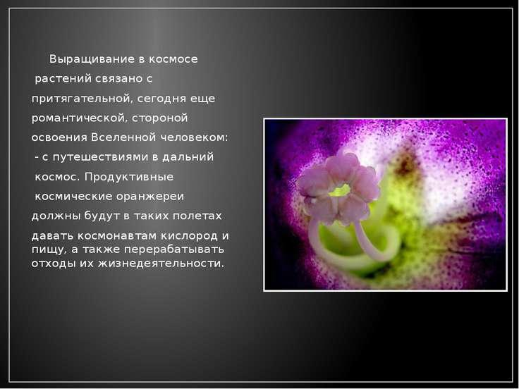 Выращивание в космосе растений связано с притягательной, сегодня еще романтич...