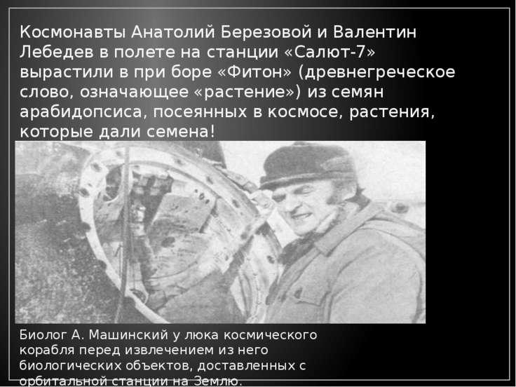 Космонавты Анатолий Березовой и Валентин Лебедев в полете на станции «Салют-7...