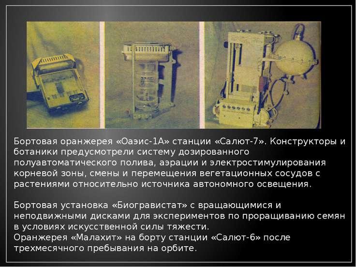 Бортовая оранжерея «Оаэис-1А» станции «Салют-7». Конструкторы и ботаники пред...