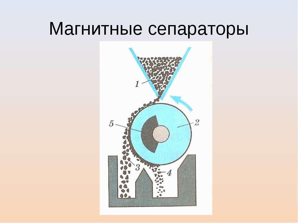 Магнитные сепараторы