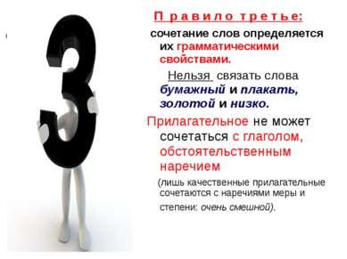 П р а в и л о т р е т ь е: сочетание слов определяется их грамматическими сво...
