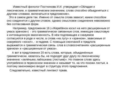 Известный филолог Постникова И.И. утверждает:«Обладая и лексическим, и грамма...