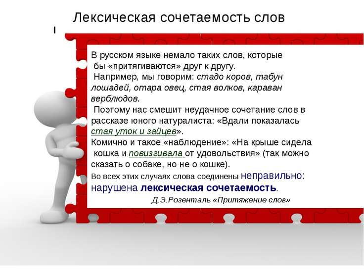 Лексическая сочетаемость слов В русском языке немало таких слов, которые бы «...