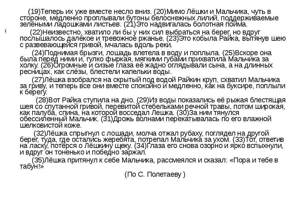 (19)Теперь их уже вместе несло вниз. (20)Мимо Лёшки и Мальчика, чуть в сторон...
