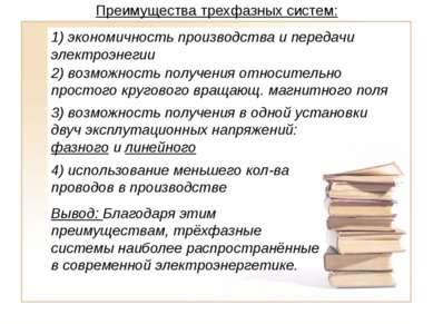 Преимущества трехфазных систем: 1) экономичность производства и передачи элек...
