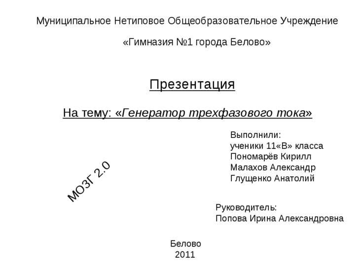Презентация На тему: «Генератор трехфазового тока» Муниципальное Нетиповое Об...