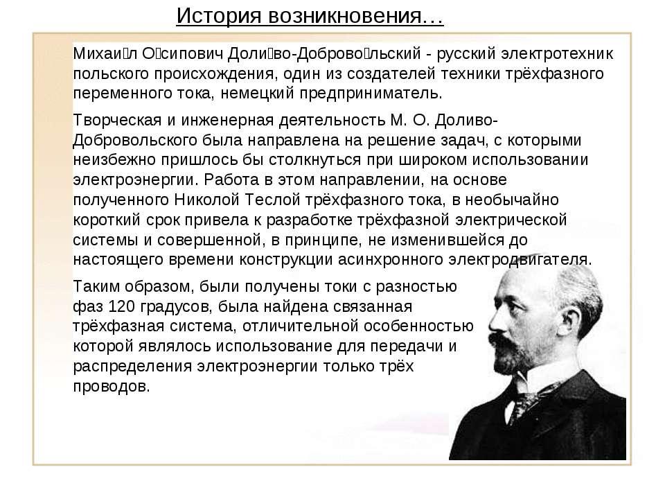 История возникновения… Михаи л О сипович Доли во-Доброво льский - русский эле...