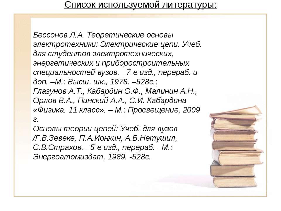 Список используемой литературы:  Бессонов Л.А. Теоретические основы электрот...