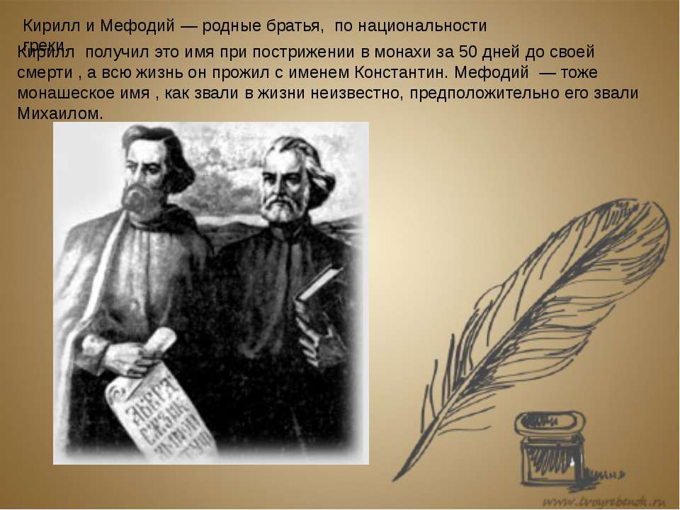 Кирилл получил это имя при пострижении в монахи за 50 дней до своей смерти , ...