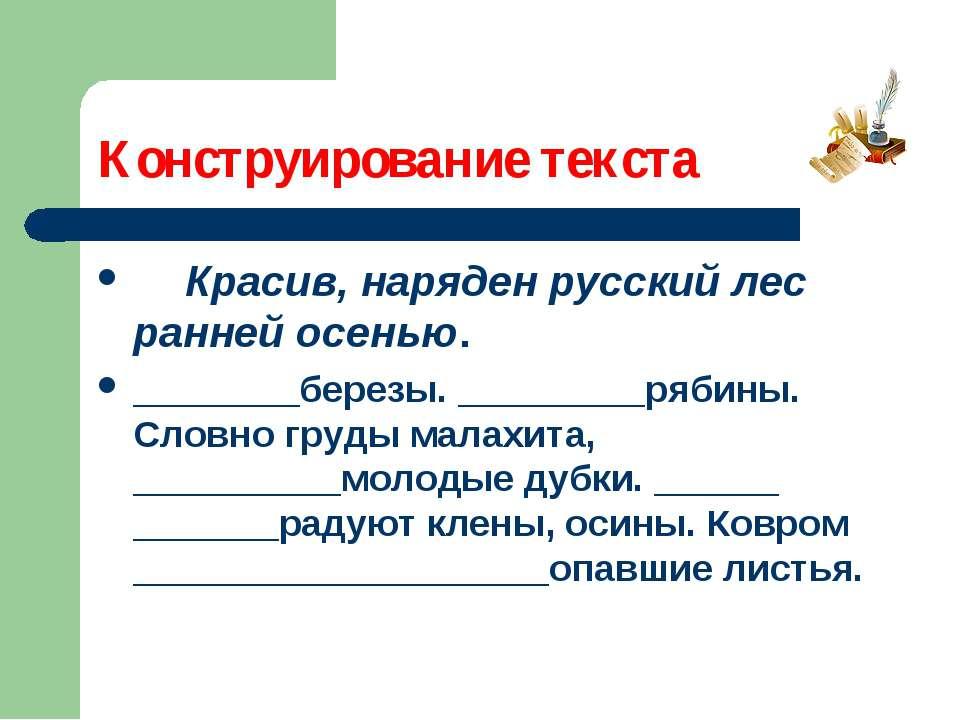 Конструирование текста Красив, наряден русский лес ранней осенью. ________бер...