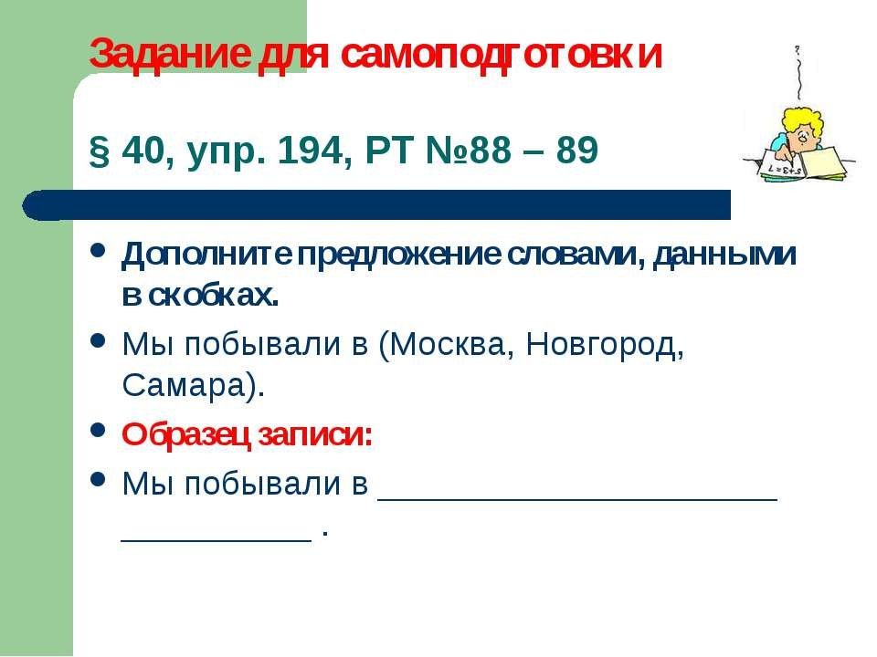 Задание для самоподготовки § 40, упр. 194, РТ №88 – 89 Дополните предложение ...