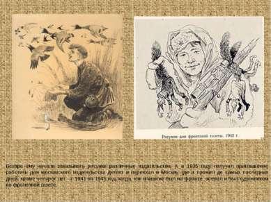 Вскоре ему начали заказывать рисунки различные издательства. А в 1935 году по...