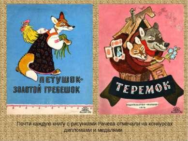 Почти каждую книгу с рисунками Рачева отмечали на конкурсах дипломами и медал...