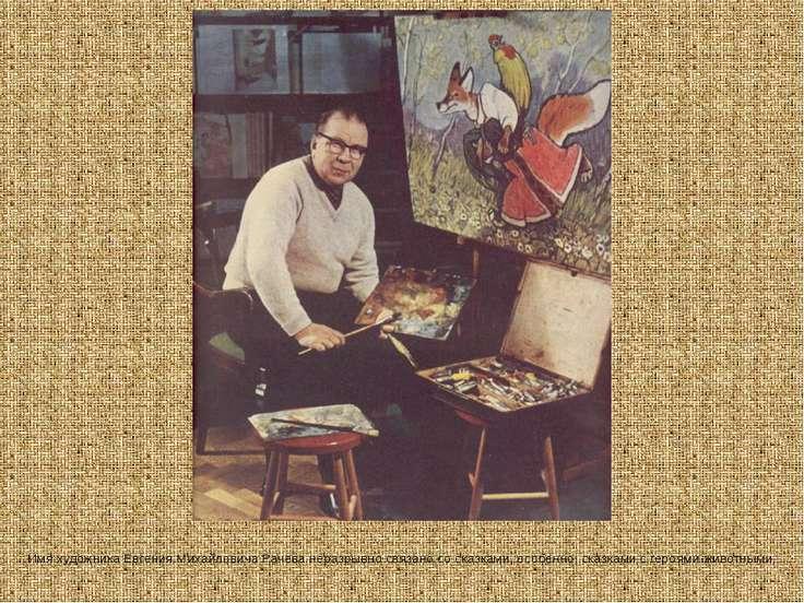 Имя художника Евгения Михайловича Рачева неразрывно связано со сказками, особ...