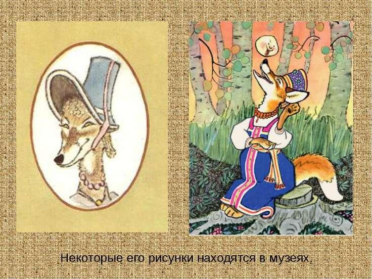 Некоторые его рисунки находятся в музеях.
