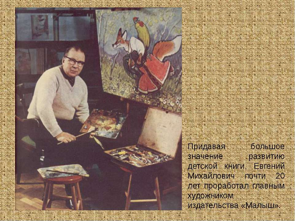 Придавая большое значение развитию детской книги, Евгений Михайлович почти 20...