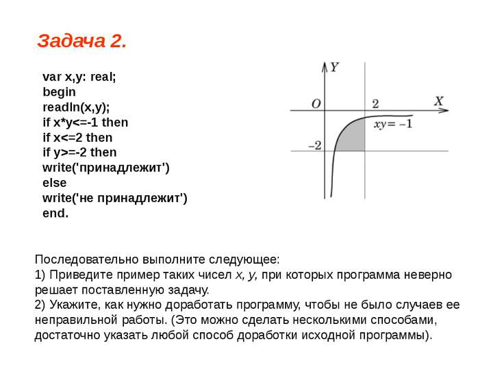 Задача 2. var x,y: real; begin readln(x,у); if x*y