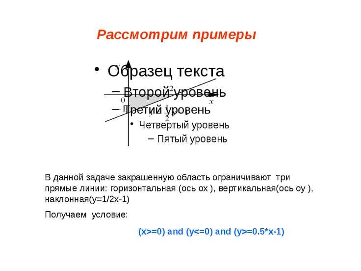 Рассмотрим примеры В данной задаче закрашенную область ограничивают три прямы...