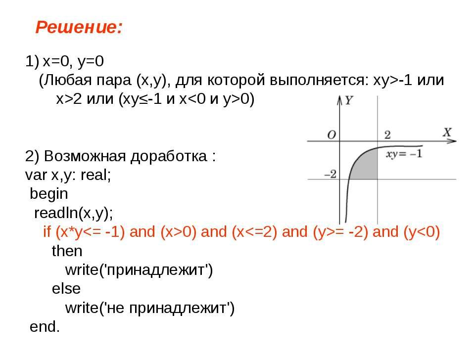 Решение: x=0, y=0 (Любая пара (x,y), для которой выполняется: xy>-1 или x>2 и...