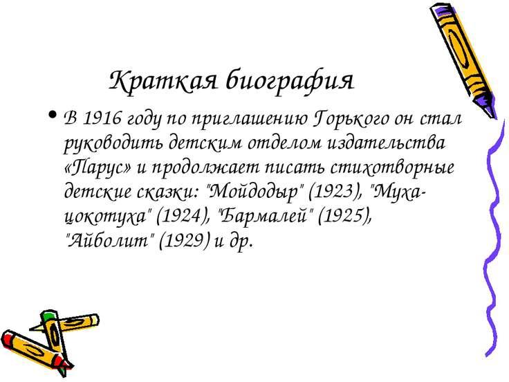 Краткая биография В 1916 году по приглашению Горького он стал руководить детс...