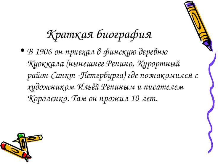 Краткая биография В 1906 он приехал в финскую деревню Куоккала (нынешнее Репи...