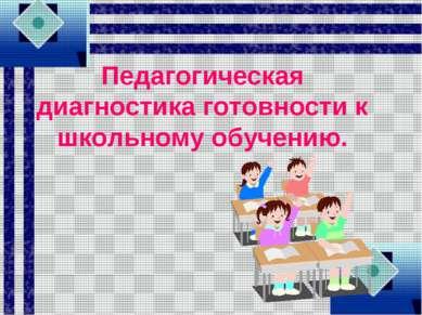Педагогическая диагностика готовности к школьному обучению.