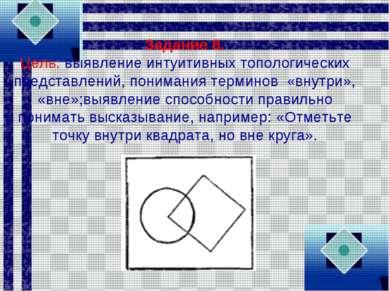Задание 8. Цель: выявление интуитивных топологических представлений, понимани...