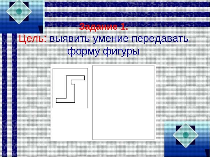Задание 1. Цель: выявить умение передавать форму фигуры