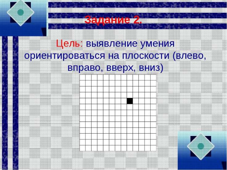 Задание 2. Цель: выявление умения ориентироваться на плоскости (влево, вправо...