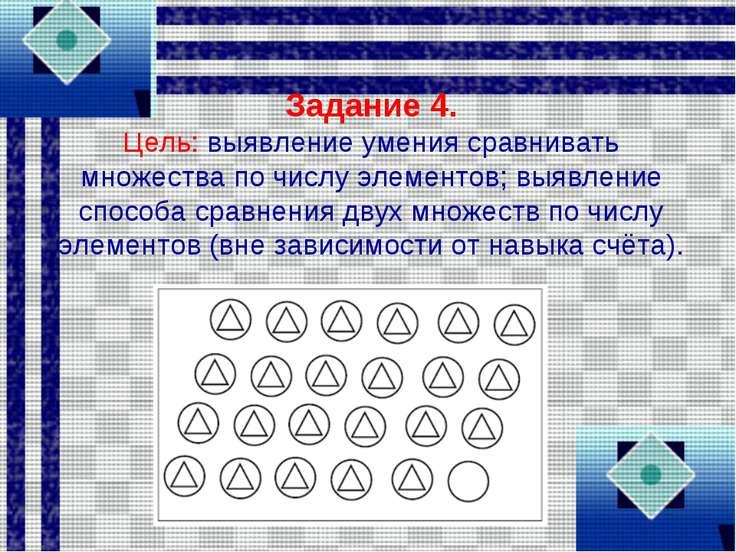 Задание 4. Цель: выявление умения сравнивать множества по числу элементов; вы...