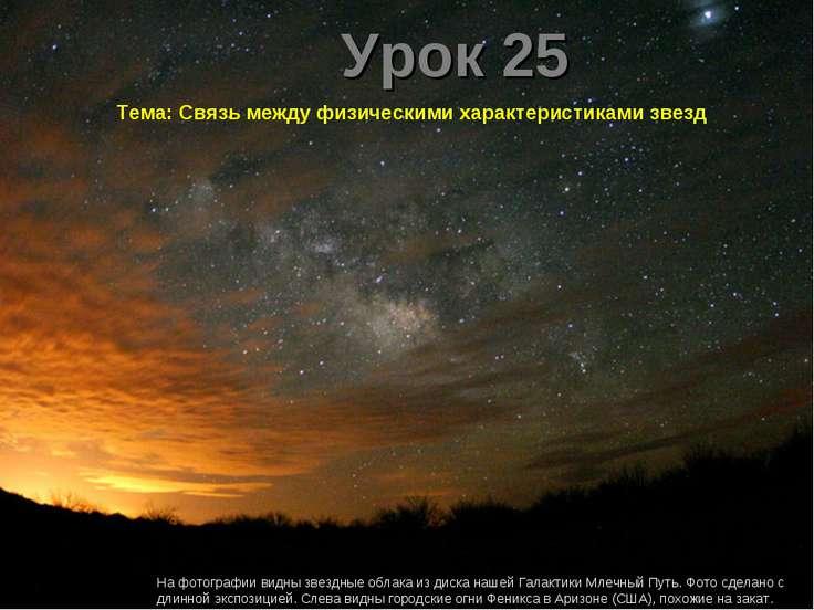 Урок 25 Тема: Связь между физическими характеристиками звезд На фотографии ви...