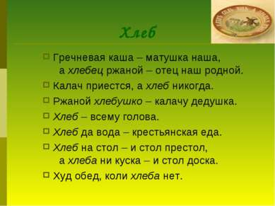 Хлеб Гречневая каша – матушка наша, а хлебец ржаной – отец наш родной. Калач ...
