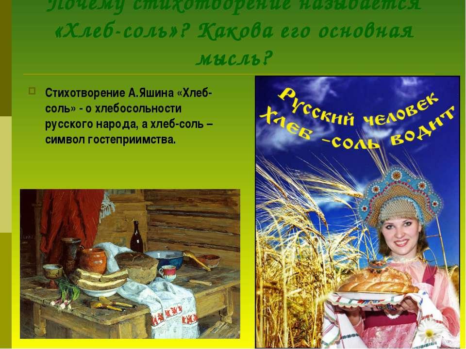Почему стихотворение называется «Хлеб-соль»? Какова его основная мысль? Стихо...
