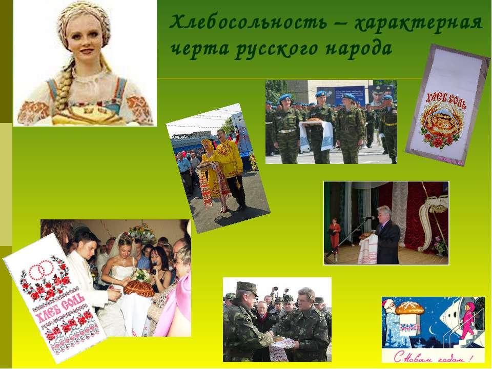 Хлебосольность – характерная черта русского народа