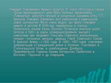 Тимофей Тимофеевич Хрюкин родился 21 июня 1910 года в городе Ейске Краснодарс...