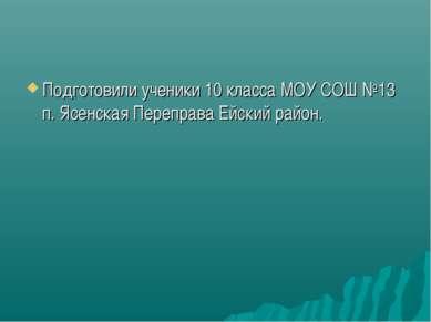Подготовили ученики 10 класса МОУ СОШ №13 п. Ясенская Переправа Ейский район.