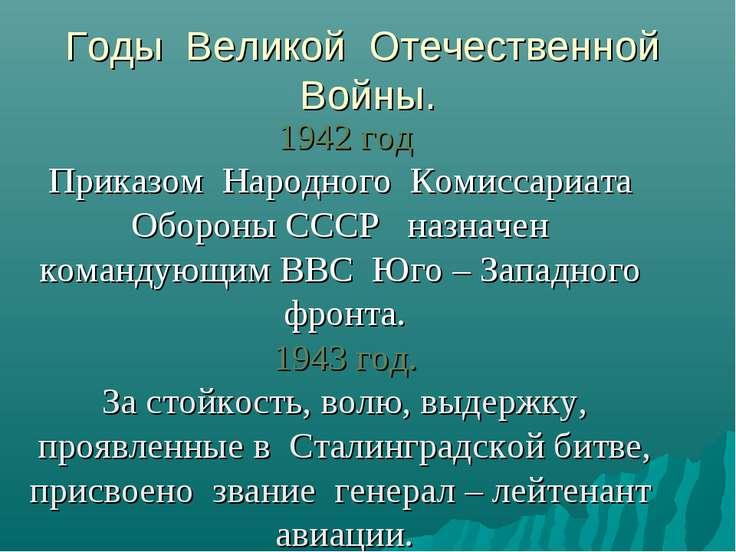 Годы Великой Отечественной Войны. 1942 год Приказом Народного Комиссариата Об...
