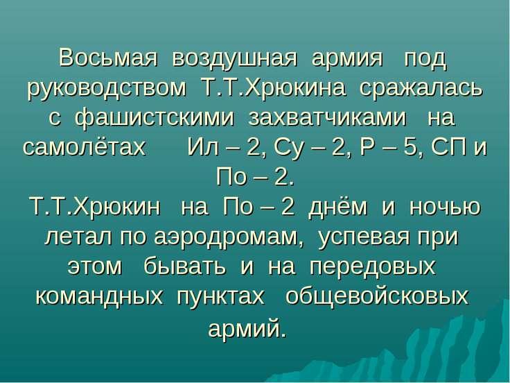 Восьмая воздушная армия под руководством Т.Т.Хрюкина сражалась с фашистскими ...