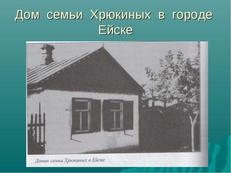 Дом семьи Хрюкиных в городе Ейске