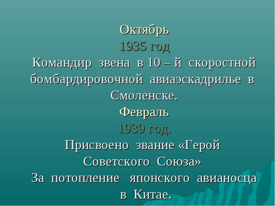 Октябрь 1935 год Командир звена в 10 – й скоростной бомбардировочной авиаэска...