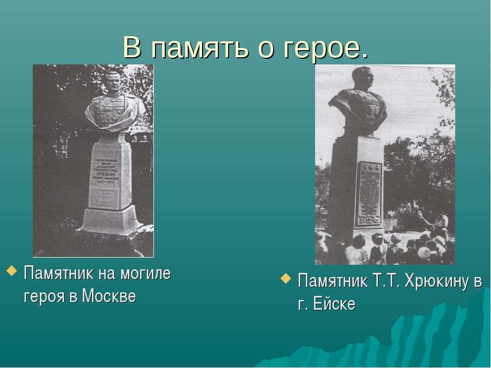 В память о герое. Памятник на могиле героя в Москве Памятник Т.Т. Хрюкину в г...