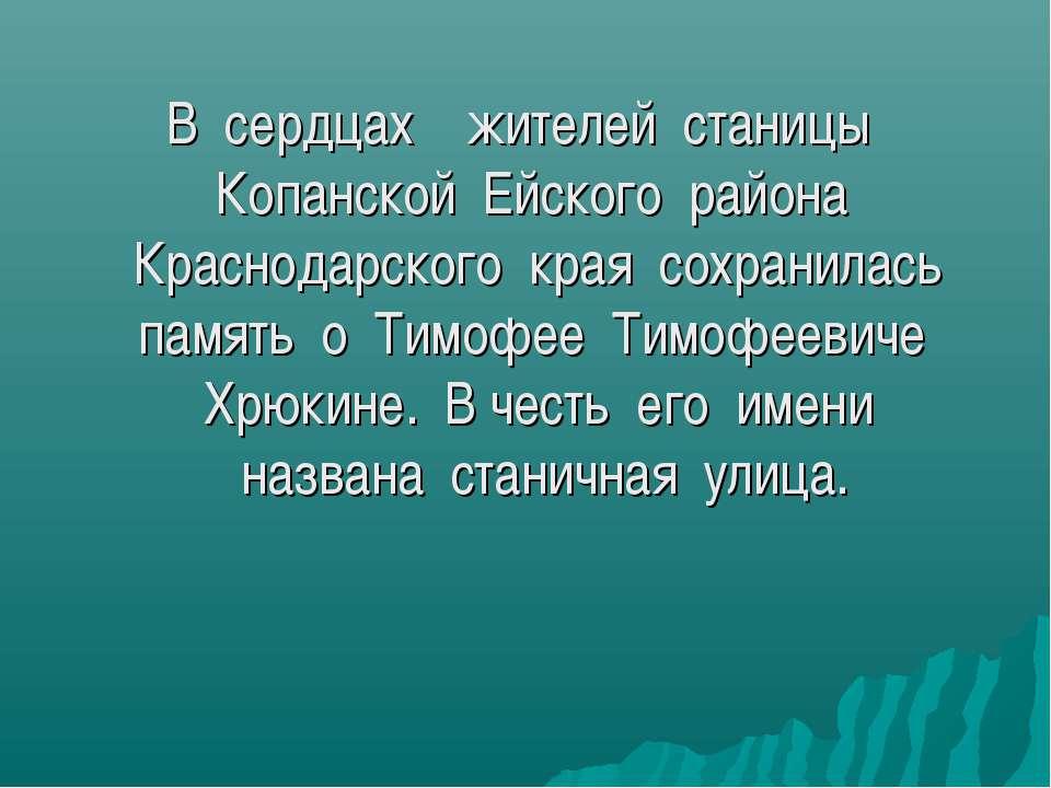 В сердцах жителей станицы Копанской Ейского района Краснодарского края сохран...