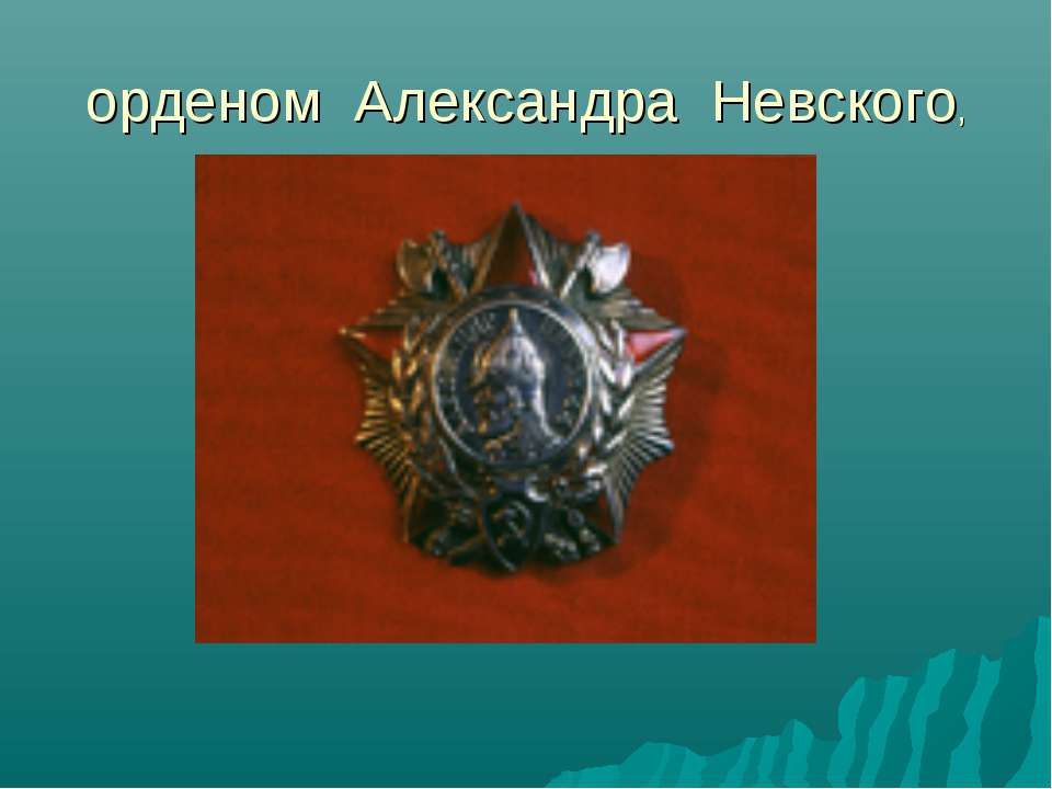 орденом Александра Невского,