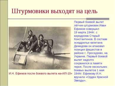 Штурмовики выходят на цель Первый боевой вылет лётчик-штурмовик Иван Ефимов с...