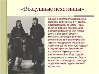 «Воздушные пехотинцы» Отчаянно сопротивлялся вражеский гарнизон, окружённый в...