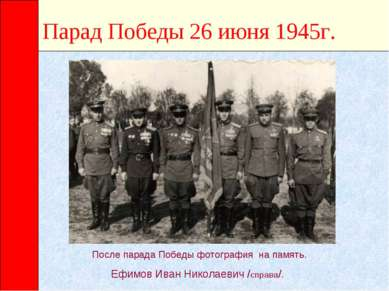 Парад Победы 26 июня 1945г. После парада Победы фотография на память. Ефимов ...