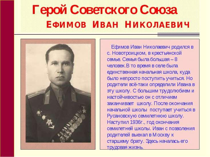ЕФИМОВ ИВАН НИКОЛАЕВИЧ Герой Советского Союза Ефимов Иван Николаевич родился ...