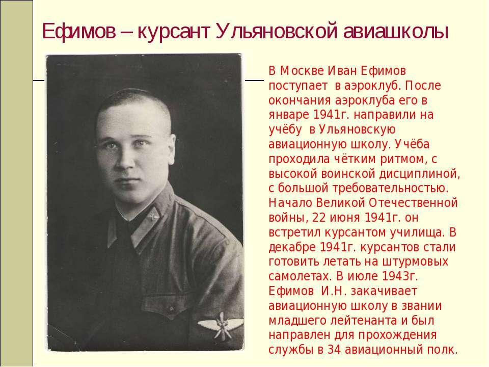 В Москве Иван Ефимов поступает в аэроклуб. После окончания аэроклуба его в ян...